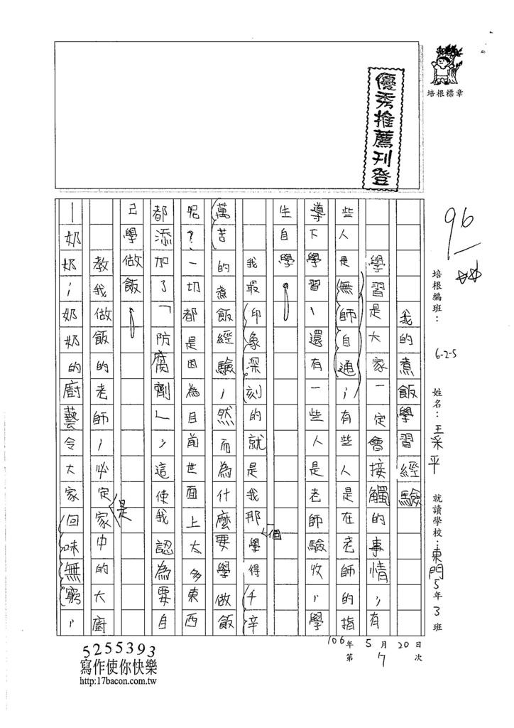 106W5407王采平 (1)