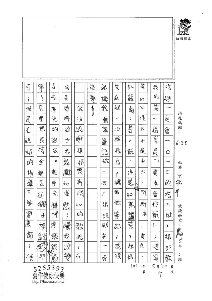 106W5407王采平 (2)