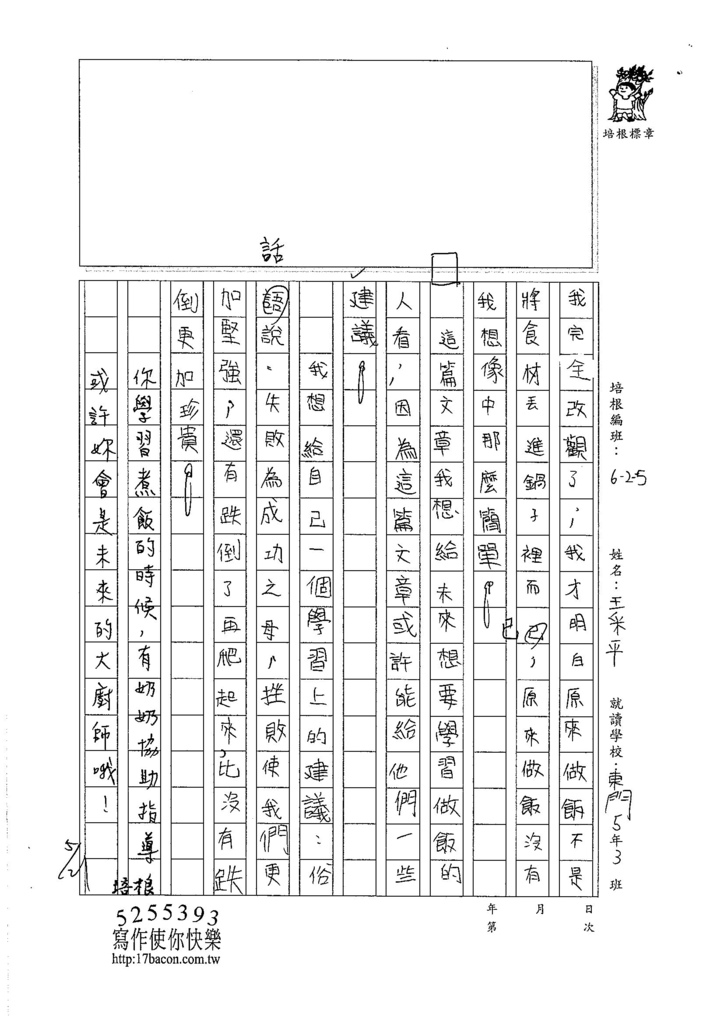 106W5407王采平 (3)