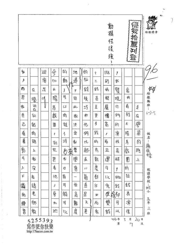 106W5407羅庭緯 (1)