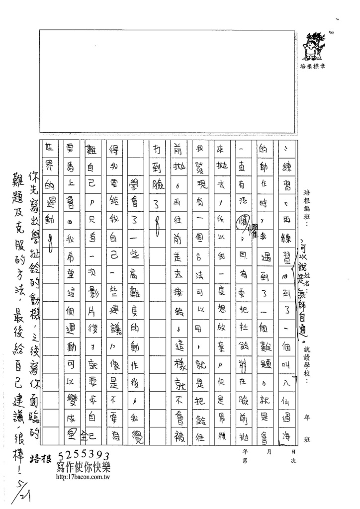 106W5407羅庭緯 (2)