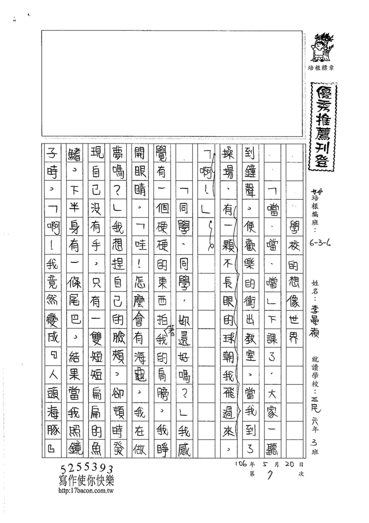 106W6407李晏禎 (1)