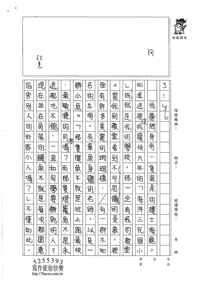 106W6407李晏禎 (2)