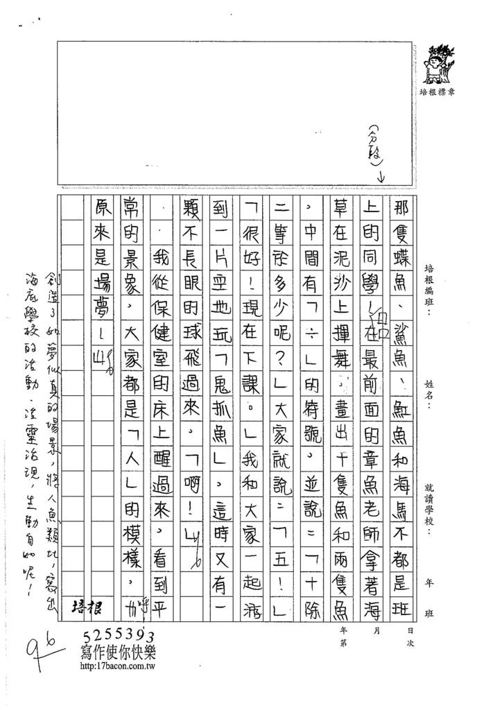106W6407李晏禎 (3)