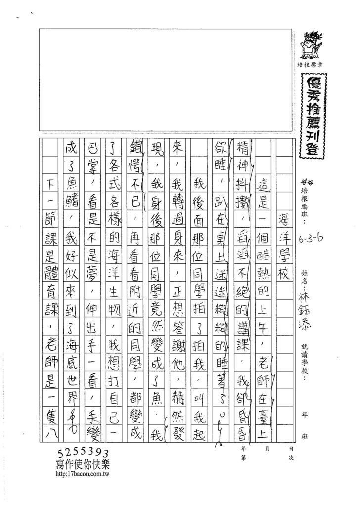 106W6407林鈺添 (1)