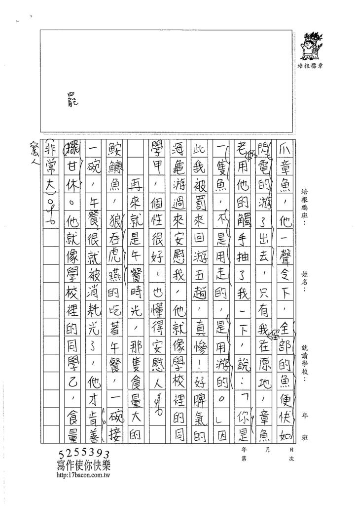 106W6407林鈺添 (2)