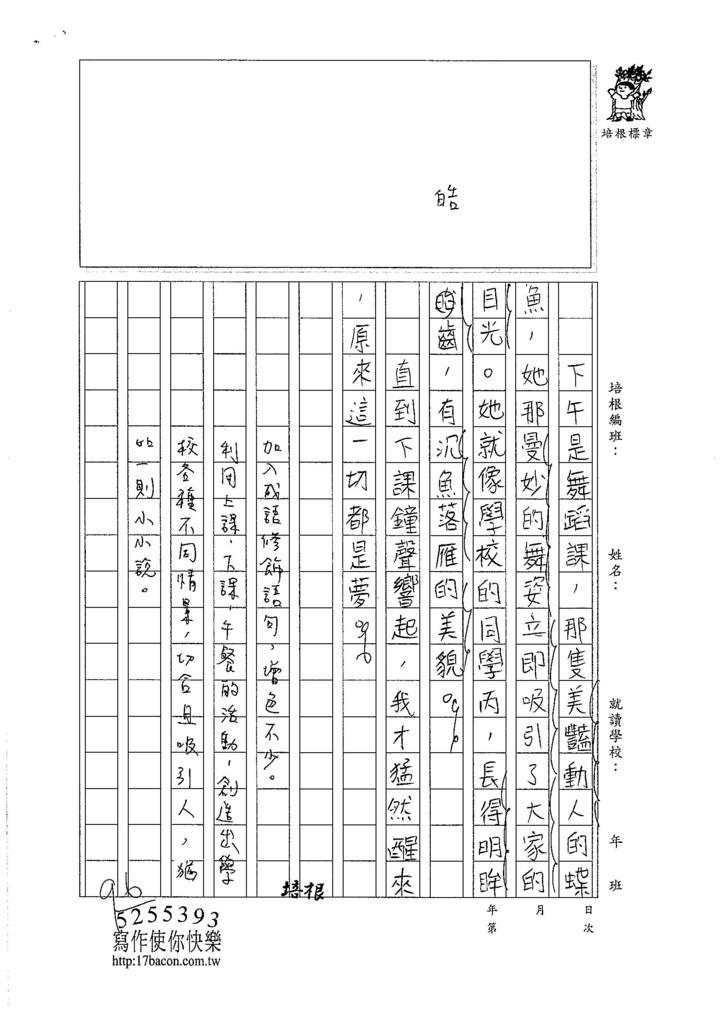106W6407林鈺添 (3)