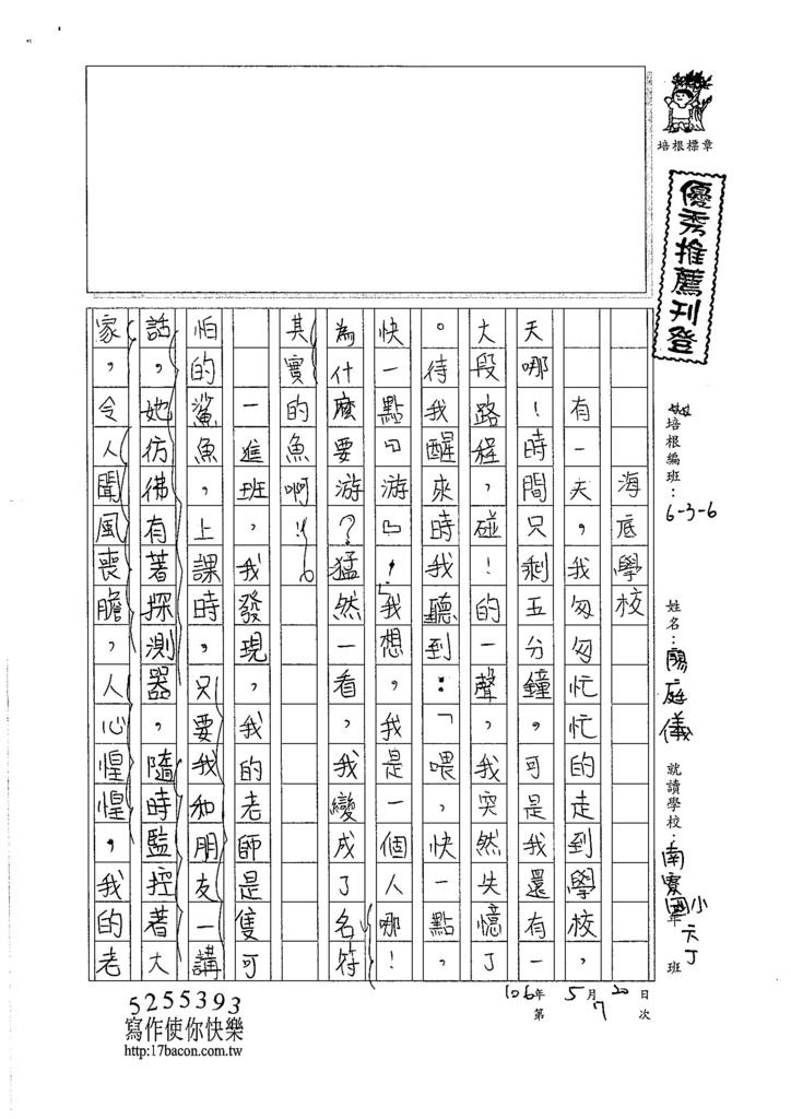 106W6407廖庭儀 (1)