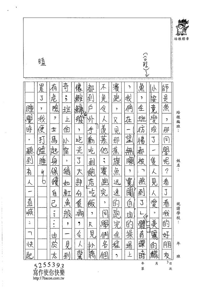 106W6407廖庭儀 (2)