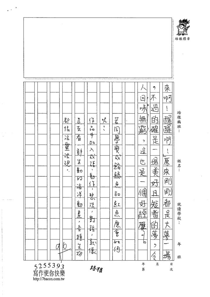 106W6407廖庭儀 (3)