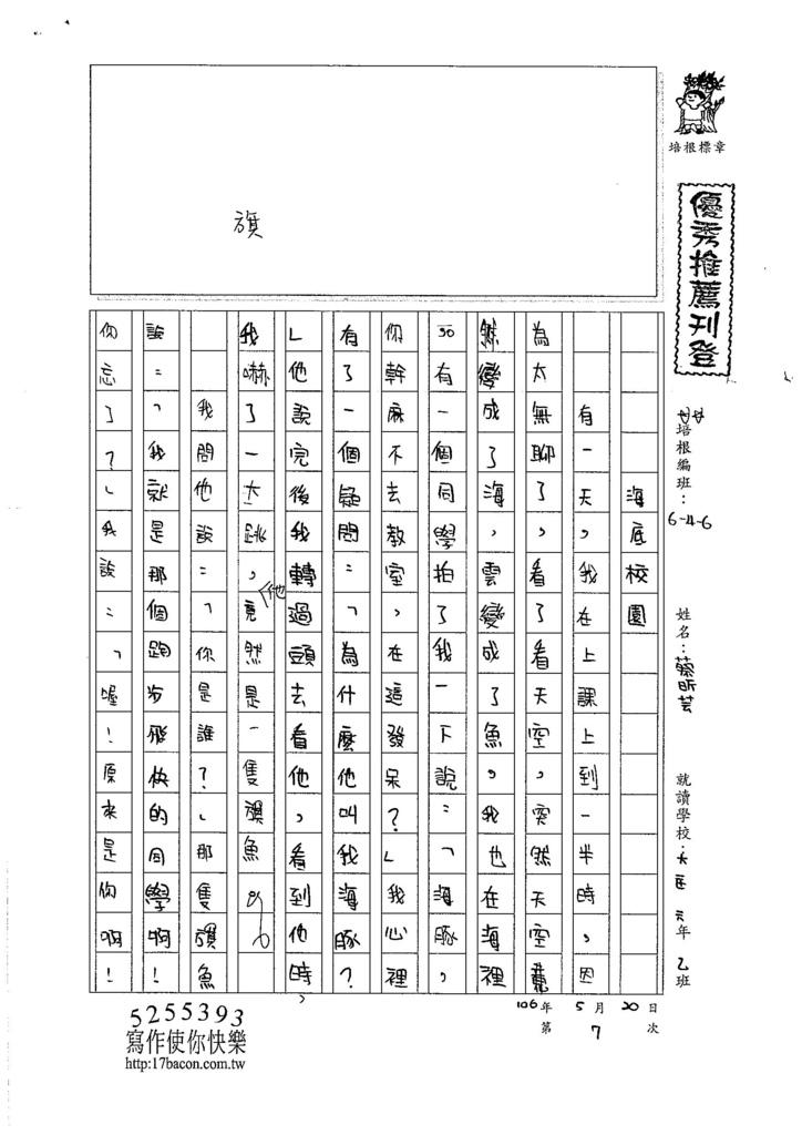 106W6407蔡昕芸 (1)