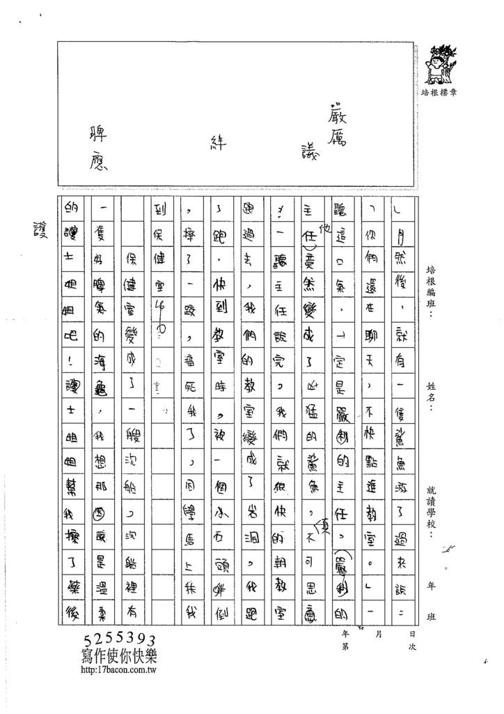 106W6407蔡昕芸 (2)