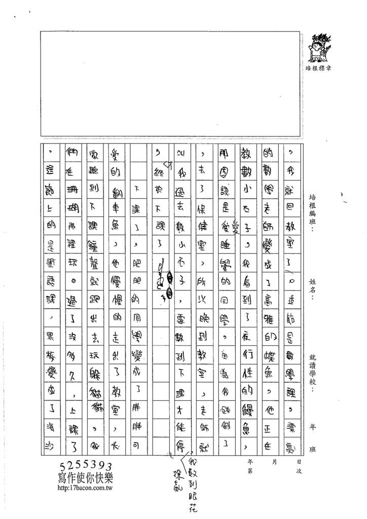 106W6407蔡昕芸 (3)