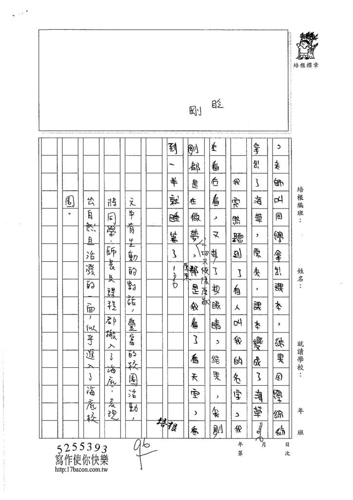 106W6407蔡昕芸 (4)