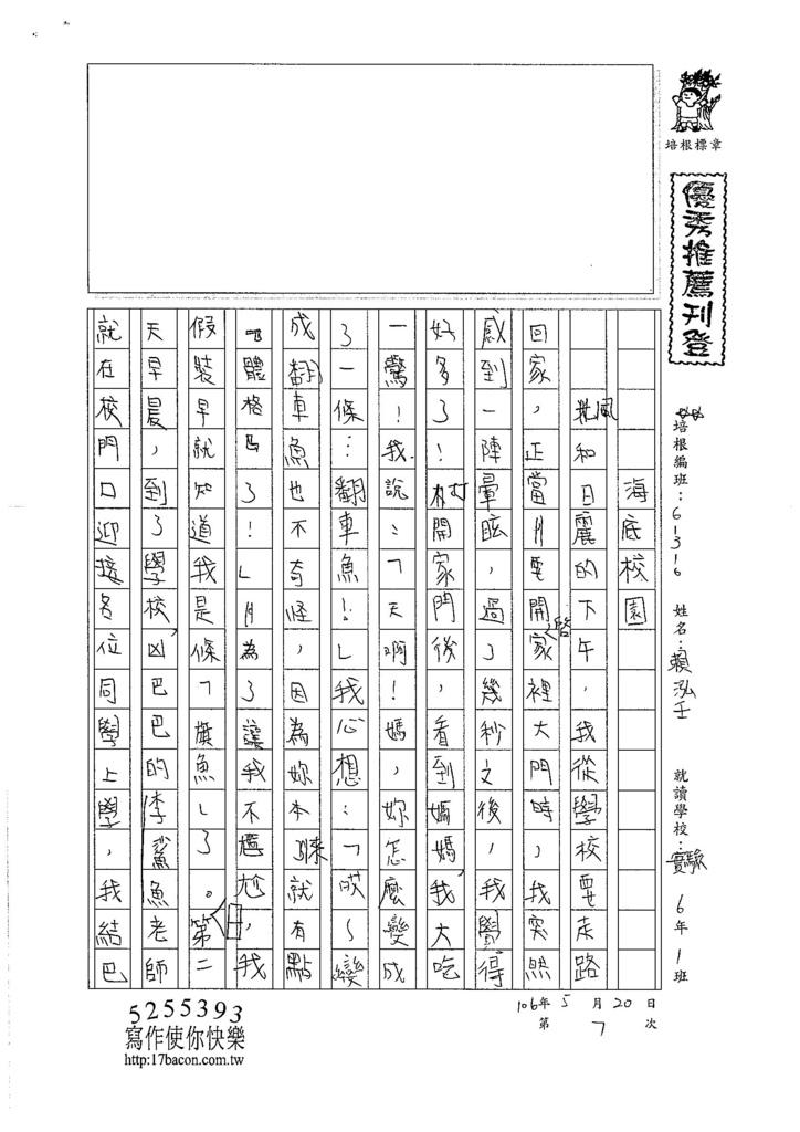 106W6407賴泓壬 (1)