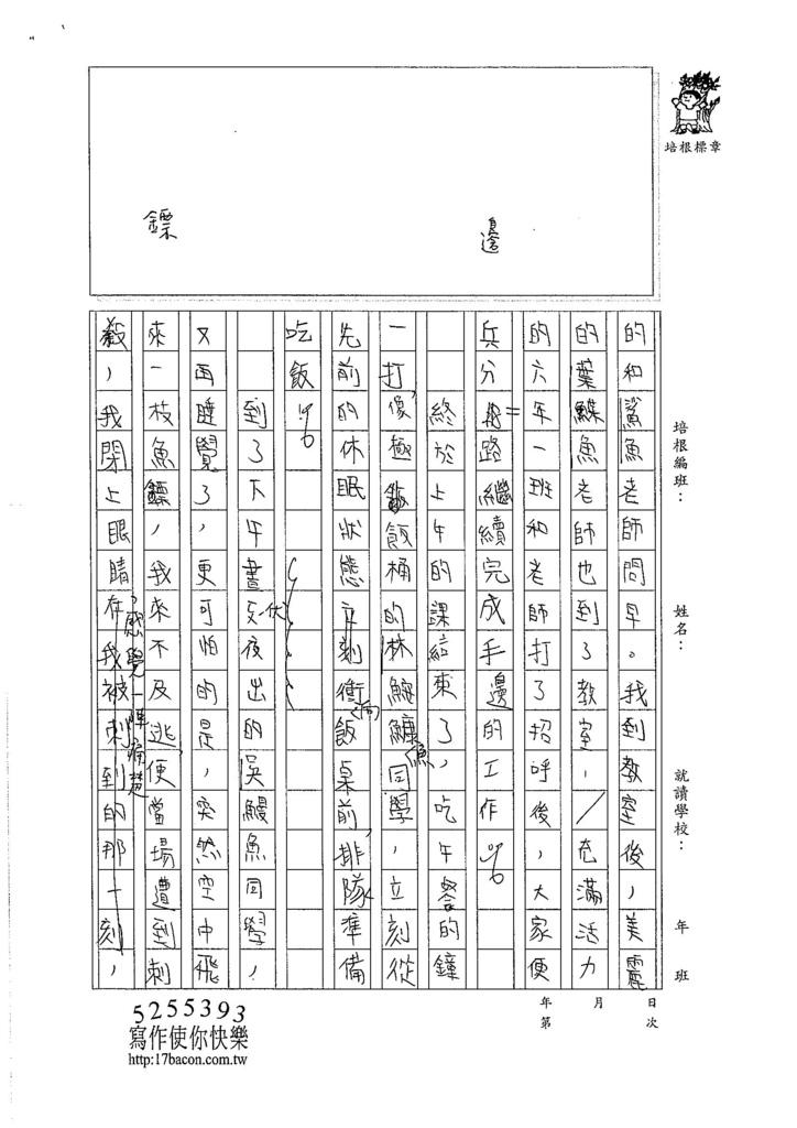 106W6407賴泓壬 (2)