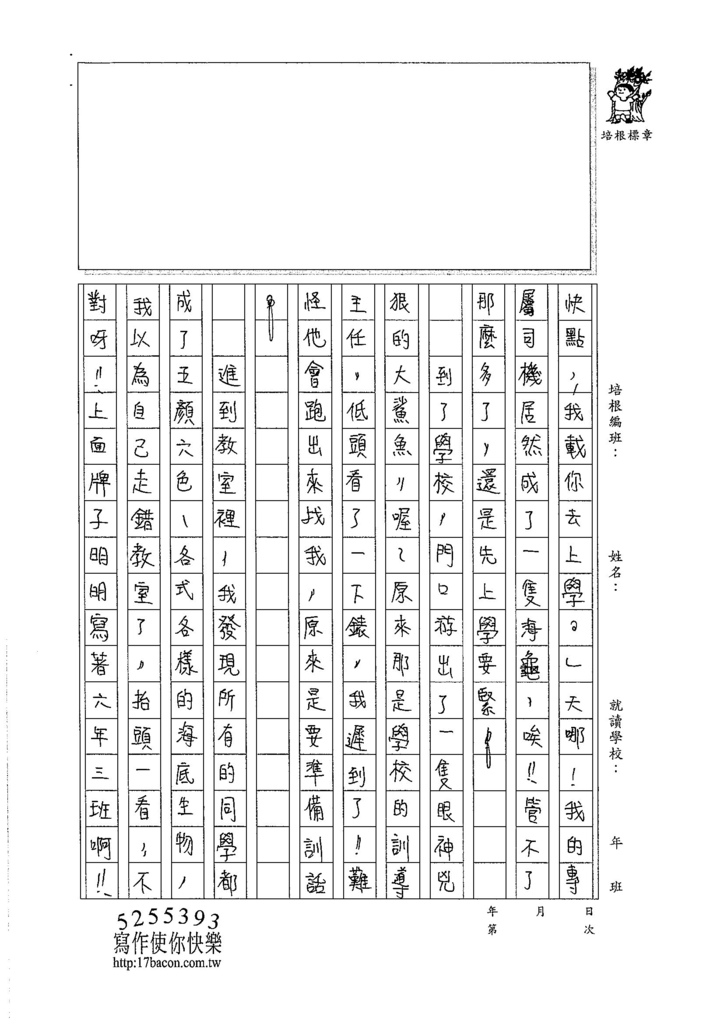 106W6407盧璽云 (2)