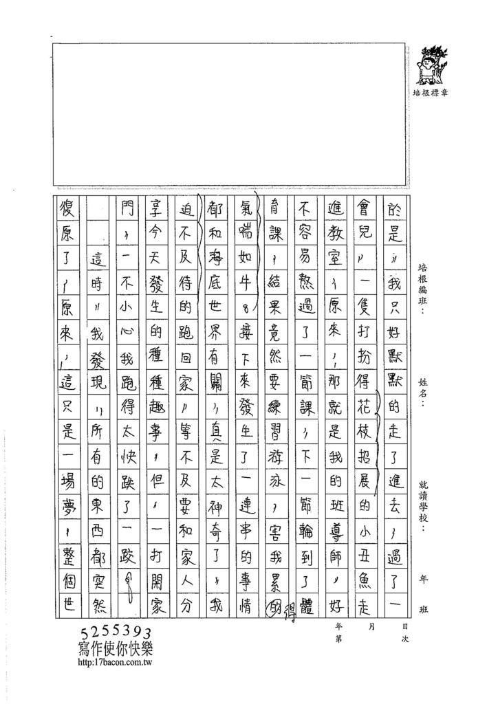 106W6407盧璽云 (3)