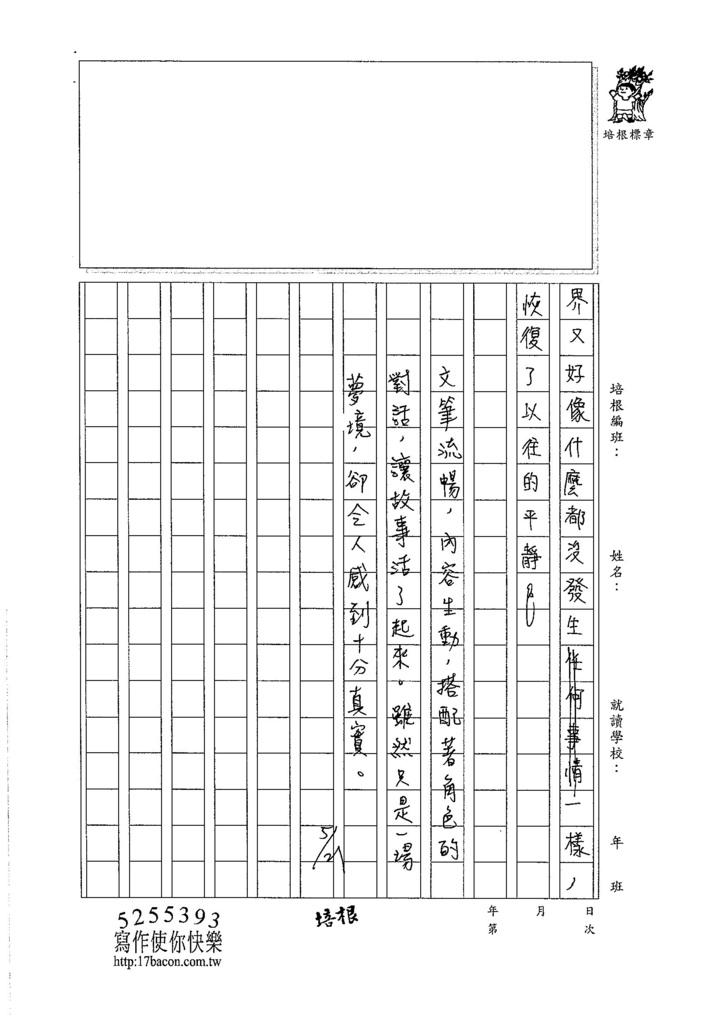 106W6407盧璽云 (4)