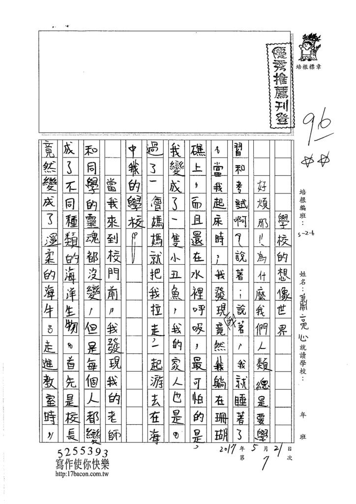 106W6407蕭亮心 (1)