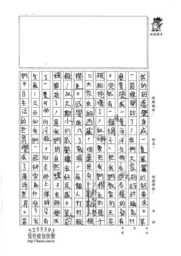 106W6407蕭亮心 (2)