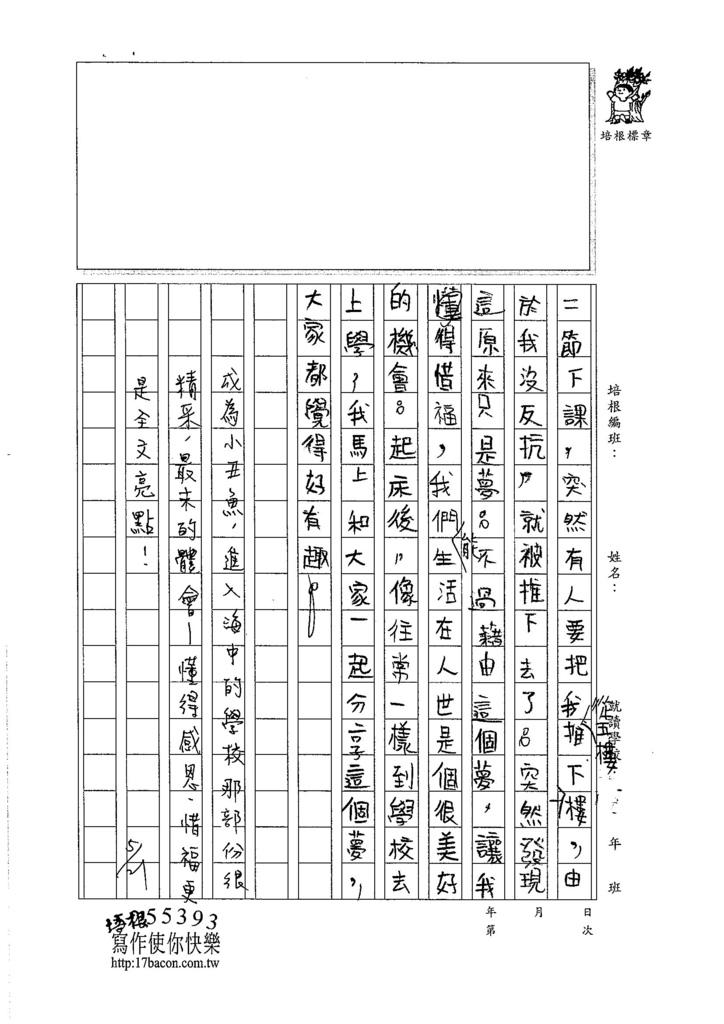 106W6407蕭亮心 (3)