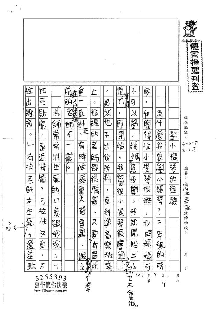 106W5407 盧昱丞 (1)