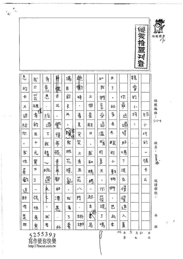106W4407 余昊威 (1)