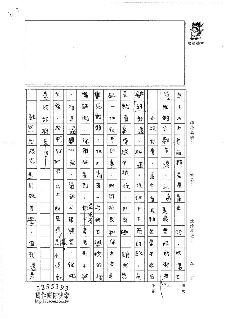 106W4407 余昊威 (2)