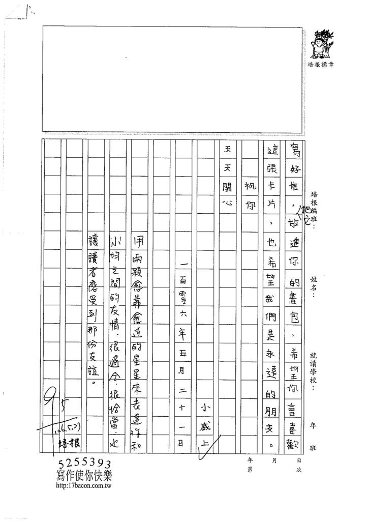 106W4407 余昊威 (3)