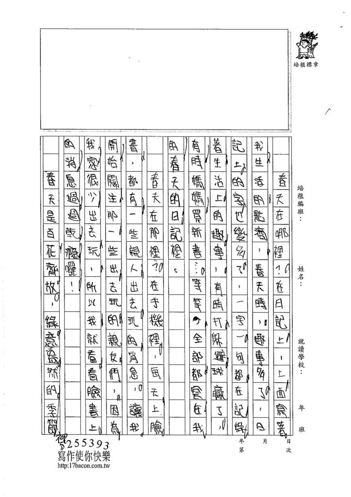 106W4409 孫煒翔 (3)