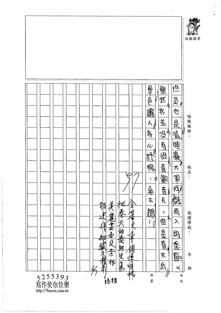 106W4409 孫煒翔 (4)