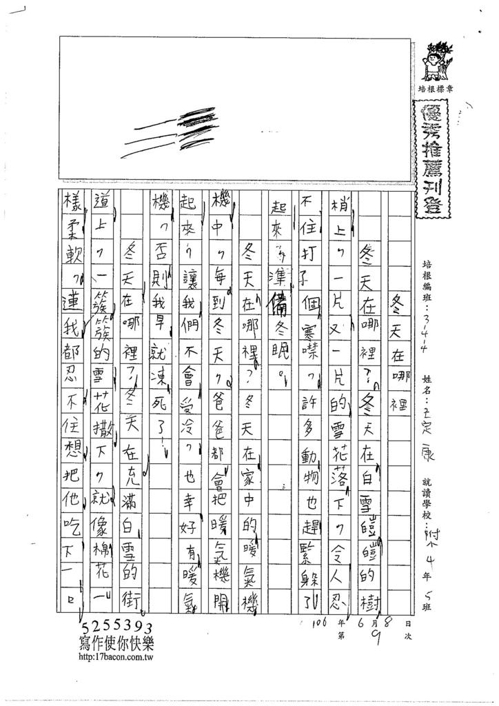 106W6409 王定康 (1)