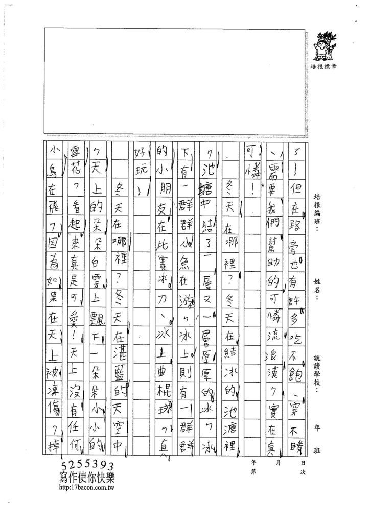 106W6409 王定康 (2)