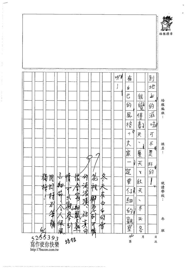 106W6409 王定康 (3)