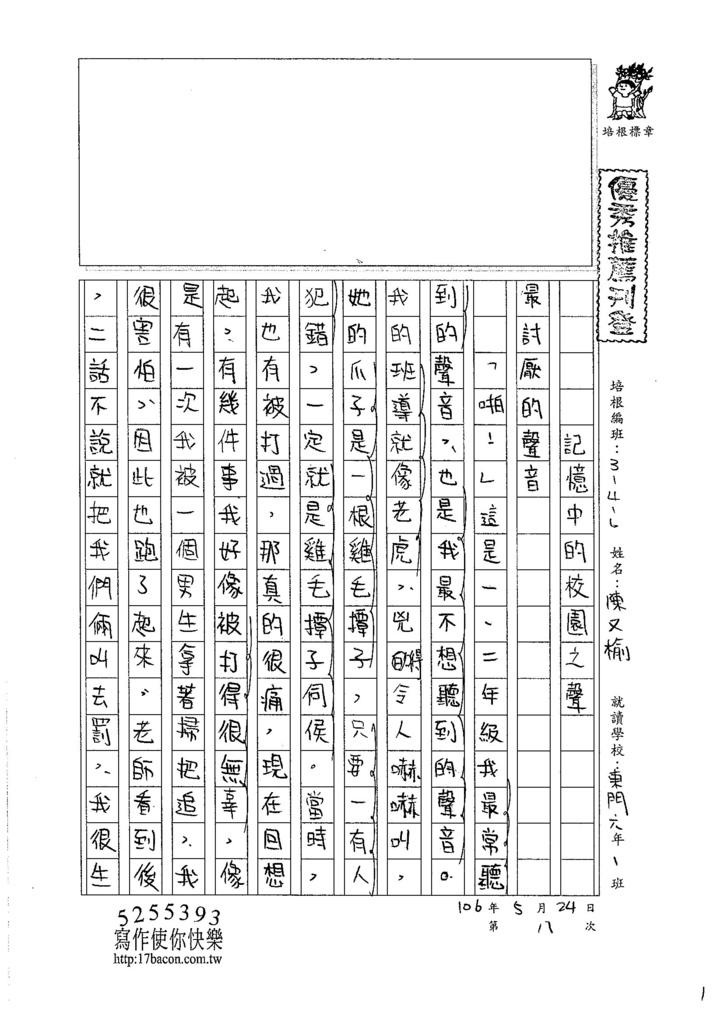 106W6408 陳又榆(1)