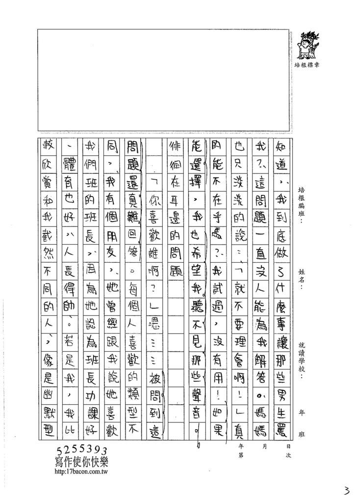 106W6408 陳又榆(3)