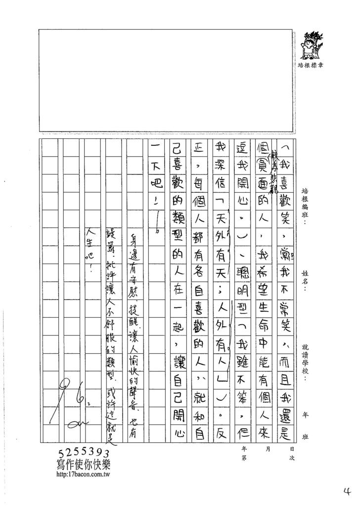 106W6408 陳又榆(4)