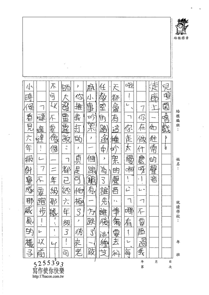 106W6408 楊雅羽 (2)