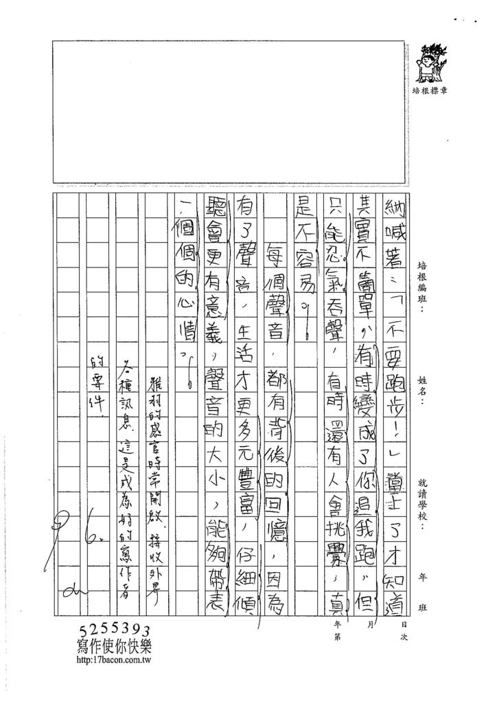 106W6408 楊雅羽 (3)