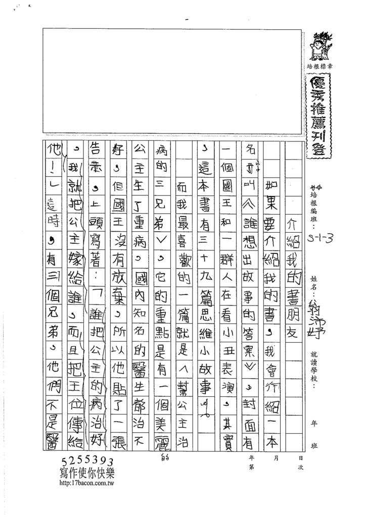 106W3408 翁沛妤 (1)
