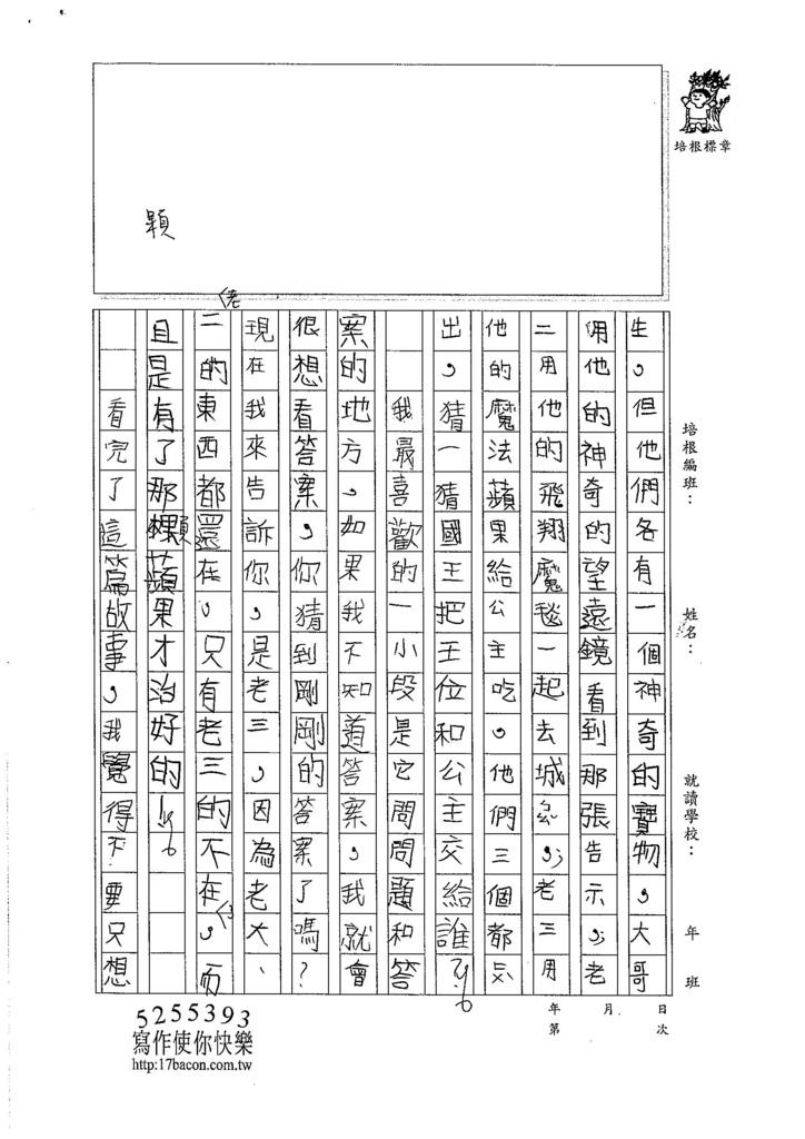 106W3408 翁沛妤 (2)