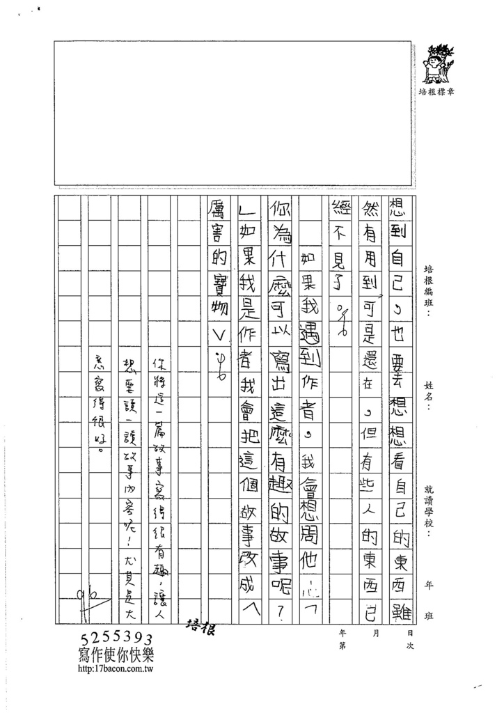106W3408 翁沛妤 (3)
