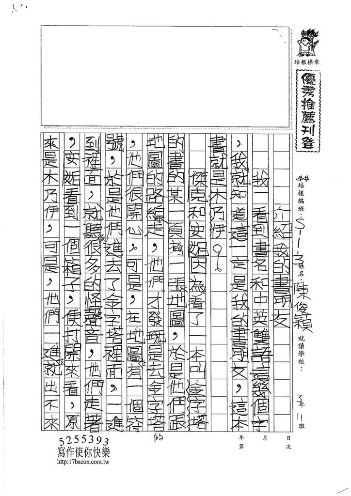 106W3408 陳俊穎 (1)