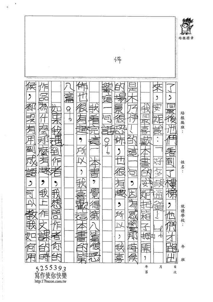 106W3408 陳俊穎 (2)