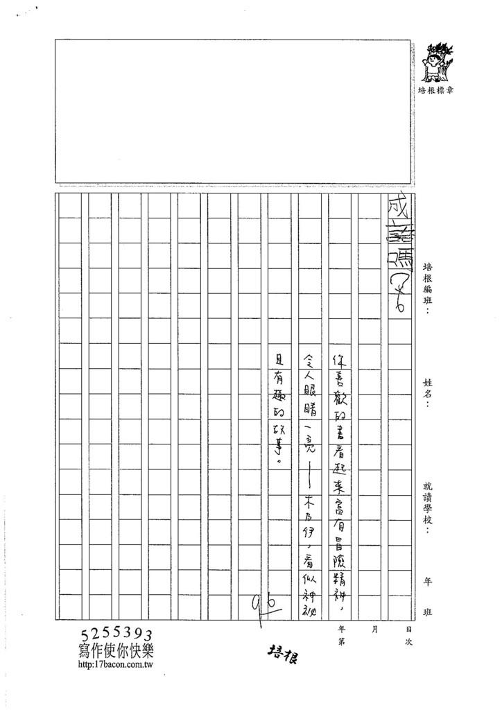 106W3408 陳俊穎 (3)