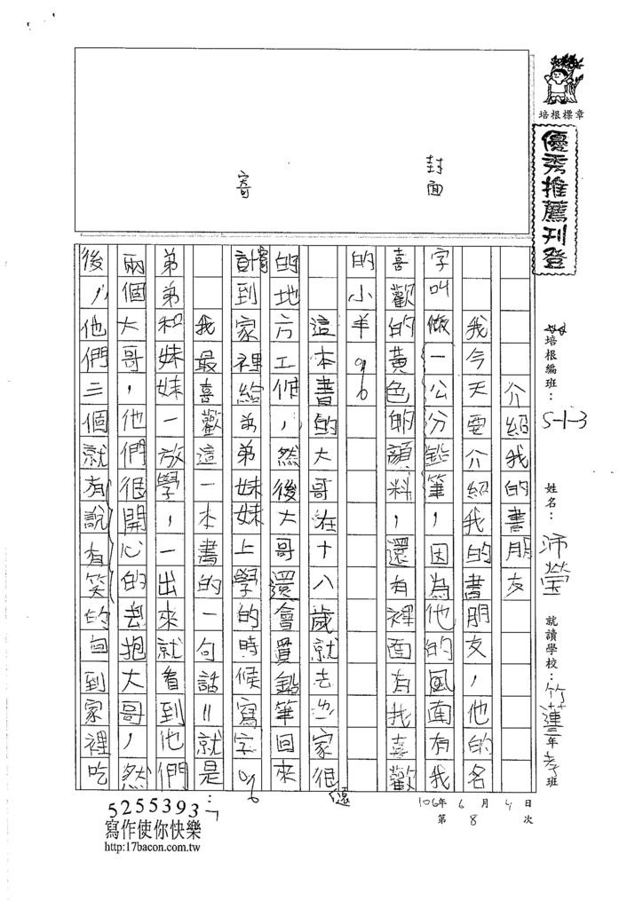 106W3408 劉沛瑩 (1)