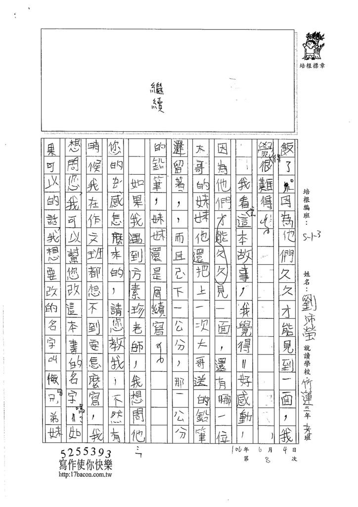 106W3408 劉沛瑩 (2)