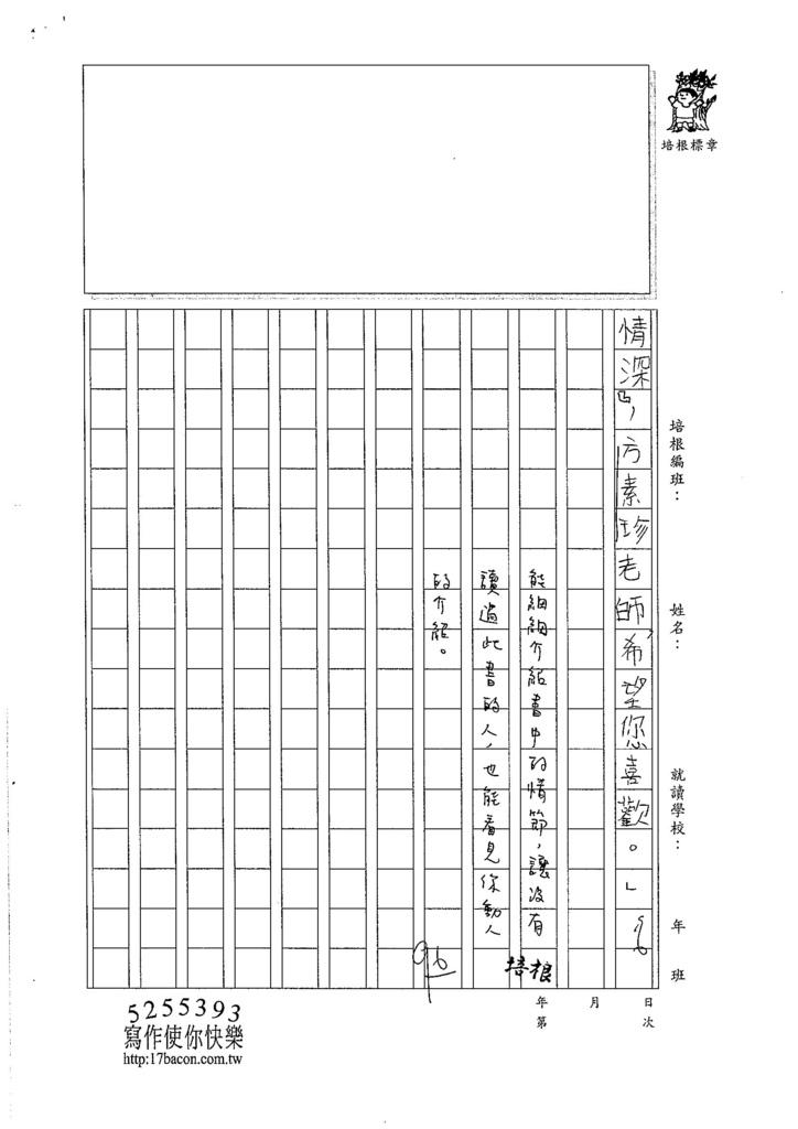 106W3408 劉沛瑩 (3)