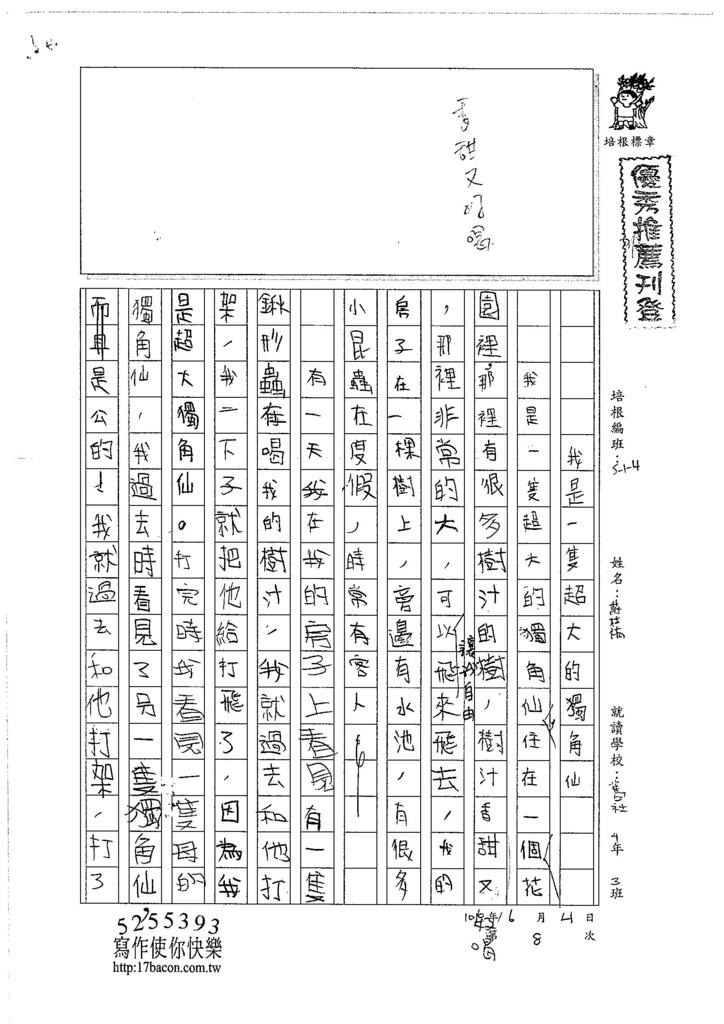 106W4408 莊林祐 (1)